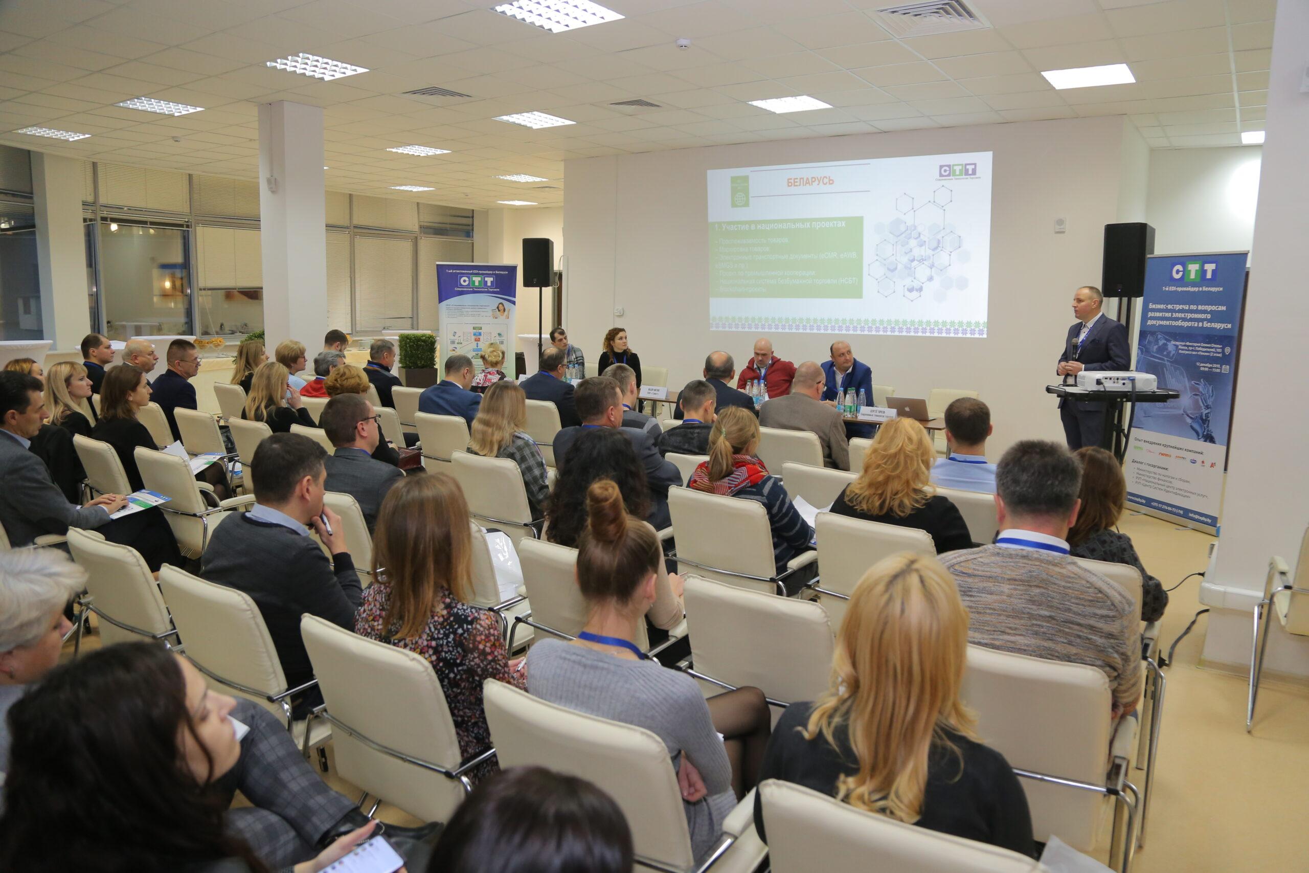 Бизнес-встреча по вопросам развития электронного документооборота в Беларуси — 2019