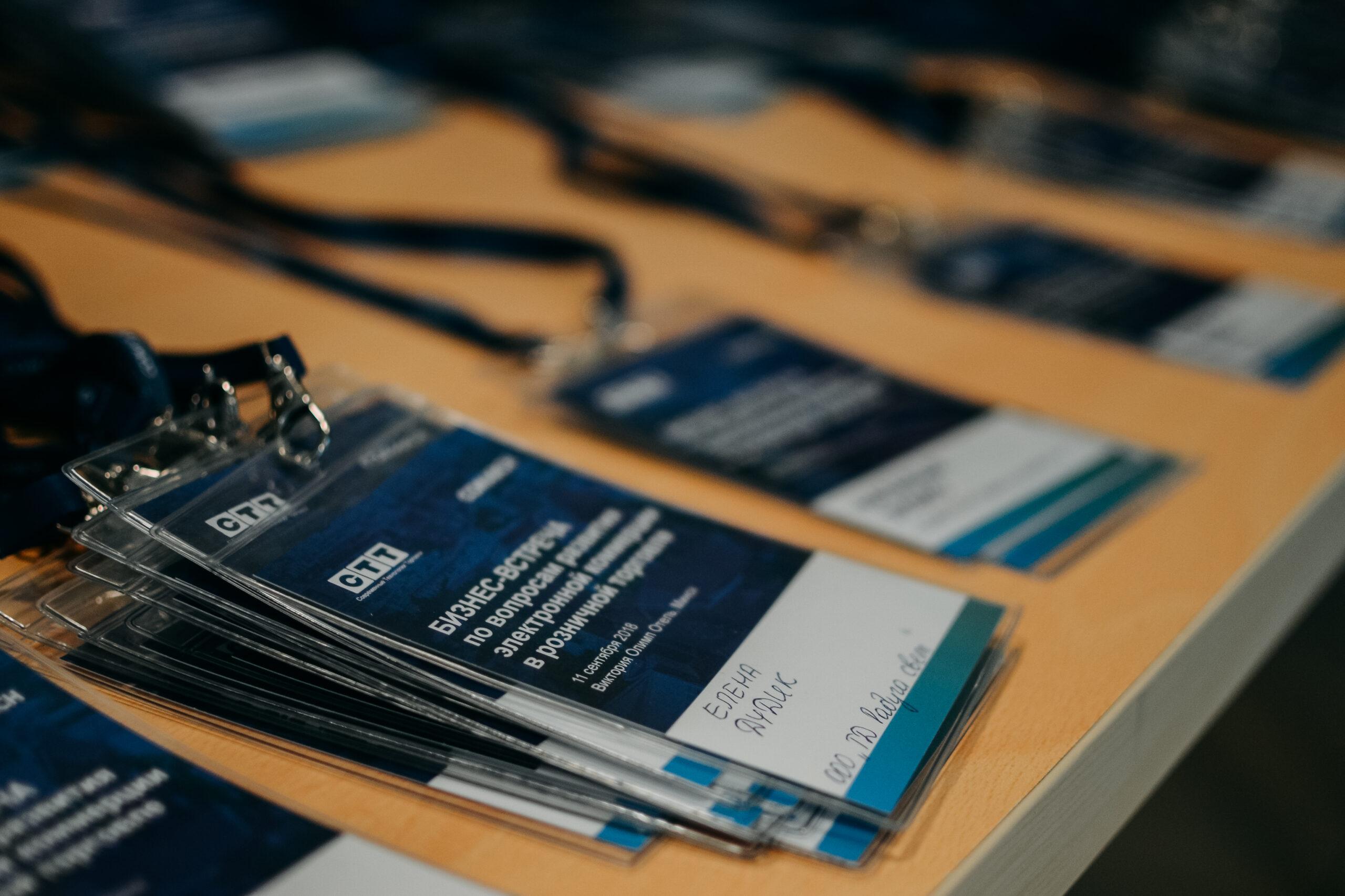 Бизнес-встреча по вопросам развития электронной коммерции в розничной торговле — 2018