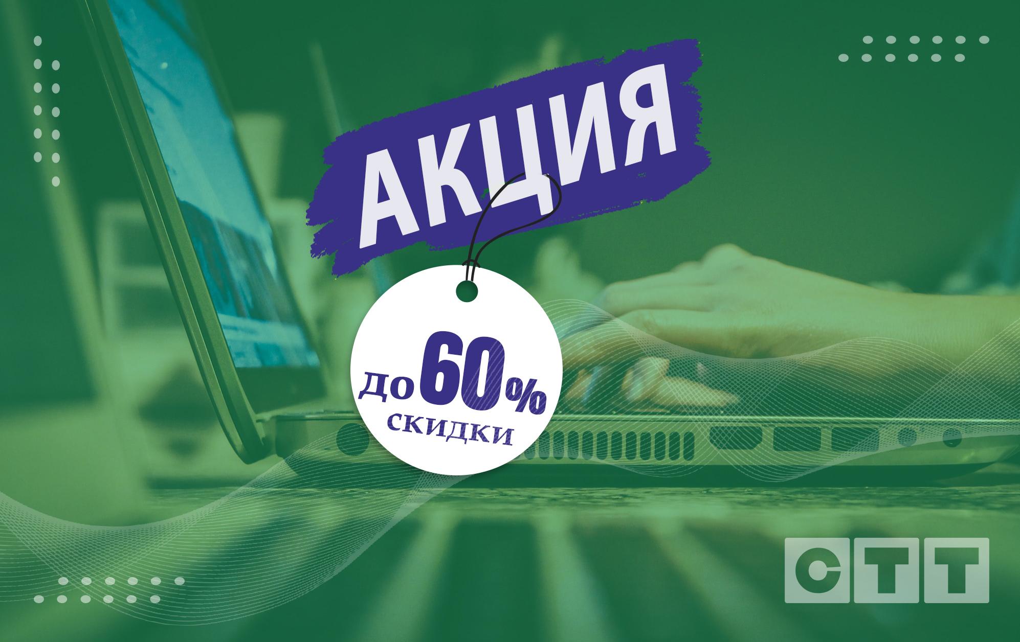 Акция: скидка до 60% на подключение и обмен EDI-сообщениями до конца года для новых клиентов